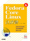 Fedora Core 6 Linux 白皮書-cover