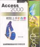 Access 2000 輕鬆上手彩色書-cover