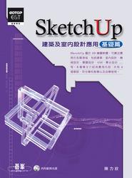 SketchUp 建築及室內設計應用基礎篇-cover