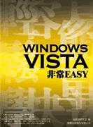 Windows Vista 非常 Easy-cover