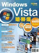 Windows Vista 嗆鮮爆-cover