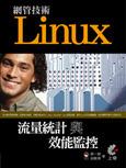 Linux 網管技術-流量統計與效能監控-cover