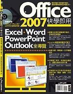 Office 2007 快學即用-cover