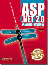 ASP.NET 2.0 網站開發學習講座-cover