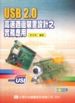 USB 2.0 高速週邊裝置設計之實務應用-cover