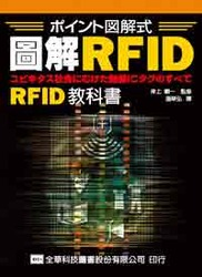 圖解 RFID-cover