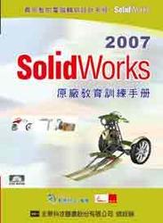 SolidWorks 2007 原廠教育訓練手冊-cover