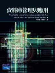 資料庫管理與應用 (Modern Database Management, 8/e)-cover