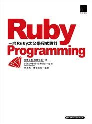 Ruby Programming-向 Ruby 之父學程式設計-cover
