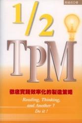二分之一 TPM:徹底實踐效率化的製造策略-cover