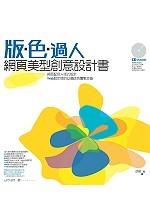版‧色‧過‧人─ 網頁美型創意設計書-cover