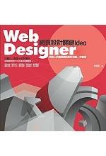 Web Designer 網頁設計關鍵 Idea-cover