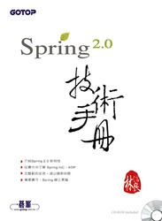 Spring 2.0 技術手冊-cover