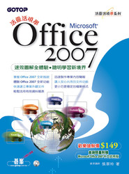 活靈活現學 Microsoft Office 2007-cover