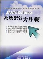 Java/Eclipse 系統整合大作戰-cover