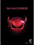 3ds max 9 破難關-cover