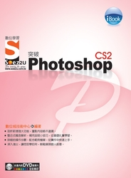 iBook 突破 Photoshop CS2 中文版 SOEZ2u 數位學習-cover