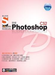 iBook 突破 Photoshop CS2 中文版 SOEZ2u 數位學習-cover