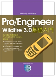 Pro/Engineer Wildfire 3.0 基礎入門-cover