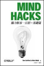 Mind Hacks 腦力駭客一百招-基礎篇-cover