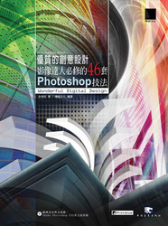 優質的創意設計-影像達人必修的 46套 Photoshop 技法-cover