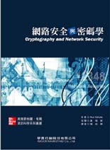 網路安全與密碼學 (Cryptography and Network Security)-cover