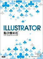 Illustrator 點子爆米花-cover