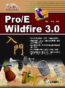 Pro/E Wildfire 3.0 入門-cover