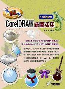 玩翻天 CorelDRAW 繪圖活用(X3 版適用)-cover