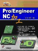 Pro/Engineer NC 加工-cover