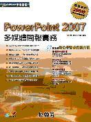 PowerPoint 2007 多媒體簡報實務-cover