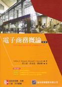 電子商務概論 (Introduction to E-Commerce, 2/e)-cover