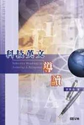 科技英文導讀-cover