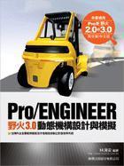 Pro/ENGINEER 野火 3.0 動態機構設計與模擬-cover