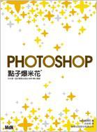 Photoshop 點子爆米花-cover