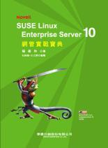SUSE Linux Enterprise Server 10 網管實戰寶典-cover