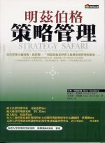 明茲伯格策略管理 (Strategy Safari: A Guide Tour Through the Wilds of Strategic Management)-cover