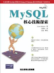 MySQL 核心技術探索 (Core MySQL The Serious Developer's Guide)-cover