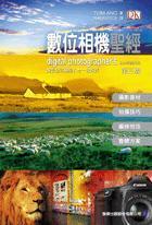 數位相機聖經, 3/e (Digital Photographer's Handbook)-cover