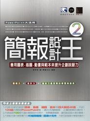 簡報設計王 2-善用圖表、插圖、動畫與範本來提升企劃說服力-cover