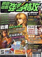 網路遊戲強者特攻 No.22-cover