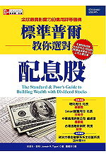 標準普爾教你選對配息股 (The Standard & Poor's Guide to Building Wealth with Dividend Stocks)-cover
