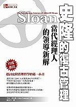 史隆的復古管理:當代經理人的領導新解 (The Leadship Genius of Alfred P. Sloan)-cover