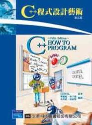 C++ 程式設計藝術 (C++ How to Program, 5/e)-cover