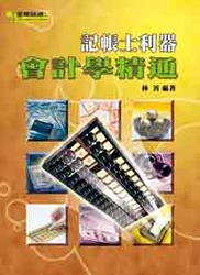 記帳士利器─會計學精通-cover