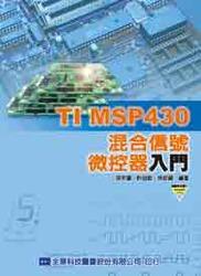 TI MSP430 混合信號微控器入門-cover
