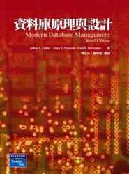 資料庫原理與設計 (Modern Database Management, Brief Edition)-cover