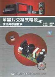 單晶片交換式電源─設計與應用技術-cover