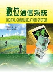 數位通信系統