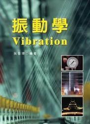 振動學-cover